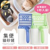 集便貓砂鏟 贈垃圾袋【HAP951】貓砂鏟子貓咪清潔用品寵物用品#捕夢網