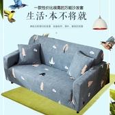 全包彈力萬能沙發罩全蓋沙發套組合貴妃單人三人沙發墊通用沙發巾 麗人印象 免運
