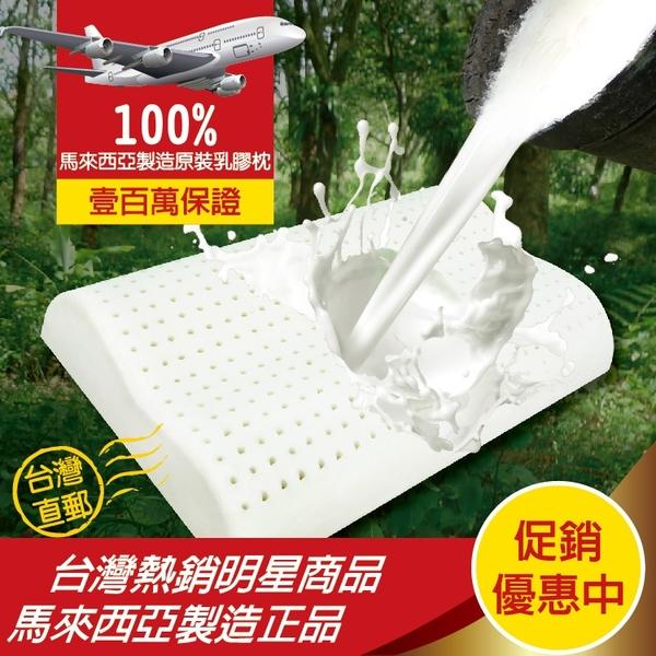 【班尼斯國際名床】~壹百萬馬來保證‧人體工學天然乳膠枕(附贈抗菌布套、手提收納袋)