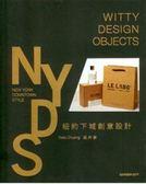 (二手書)紐約下城創意設計