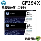 HP CF294X/94X 原廠碳粉匣 二支包裝 適用 HP LaserJet m148dw m148fdw