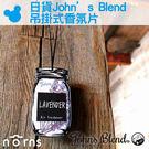 Norns【日貨John's Blend吊掛式香氛片】白麝香 薰衣草 蘋果梨 室內芳香劑 除臭 日本