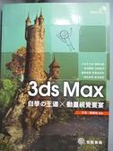 【書寶二手書T2/電腦_EUK】3ds Max自學的王道X動畫視覺饗宴_王芳、趙雪梅