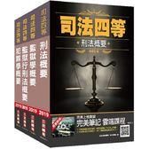 2019年司法特考[四等][監所管理員][專業科目]套書(贈法學知識(憲法 法學