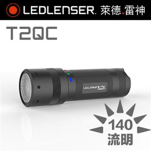 德國LED LENSER T2QC專業強光四色手電筒