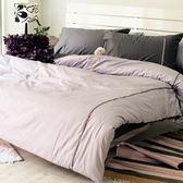 《40支紗》雙人加大床包薄被套枕套四件式【薰香】繽紛玩色系列 100%精梳棉-麗塔LITA-