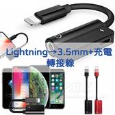 【2合1、音樂充電同時進行】Apple Lightning 8Pin 轉 3.5mm 音訊輸出+充電轉接器/隨插即用/耳機轉接線-ZW