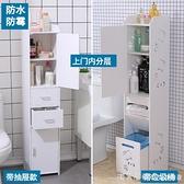 浴室落地多層置物架衛生間儲物櫃置物櫃夾縫收納櫃洗手間廁所架 NMS美眉新品