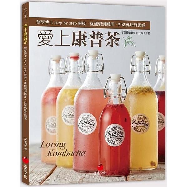 愛上康普茶:醫學博士 step by step 親授,從釀製到應用,打造健康好腸