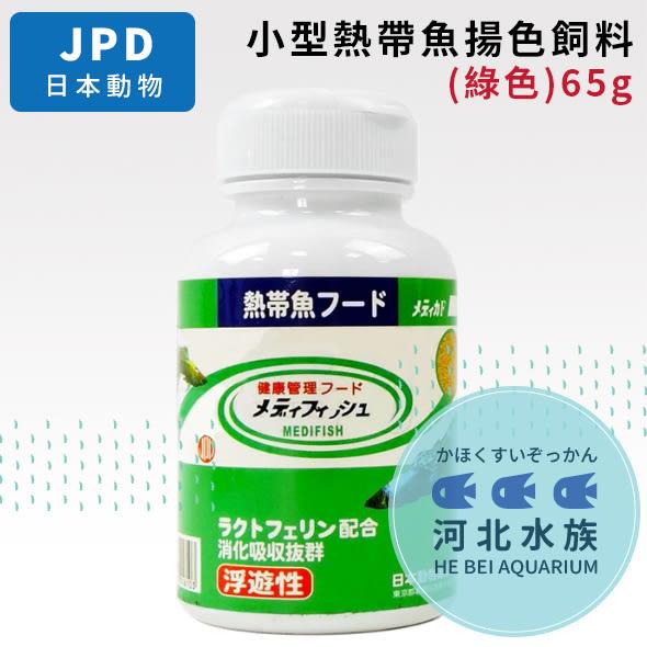[ 河北水族 ] JPD 日本動物 【 小型熱帶魚揚色飼料(綠色) 65g 】營養飼料 孔雀魚 燈科魚