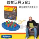 [寵樂子]《petmate》傑克森系列-益智慢食2合1雙用盤貓玩具