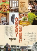 (二手書)台南老房子,新感動旅行