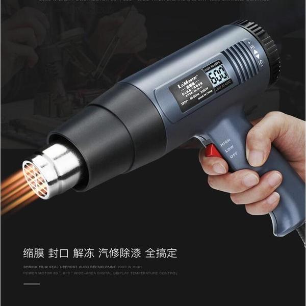數顯熱風槍電子維修小型貼膜便攜烘槍大功率工業熱縮膜吹風機烤槍