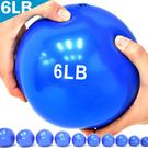 重力球6磅.軟式沙球重量藥球.瑜珈球韻律球抗力球健身球灌沙球裝沙球Toning Ball呆球推薦哪裡買ptt