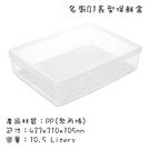 冰箱食物保鮮收納盒 廚房長方形密封收納盒 名廚B1長型保鮮盒
