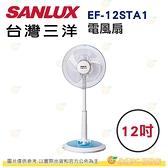 台灣三洋 SANLUX EF-12STA1 電風扇 12吋 公司貨 台灣製 定時 風扇 立扇 直立式 三段風速