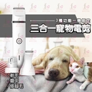 PRO毛孩王 三合一寵物電剪 一機三用 ...