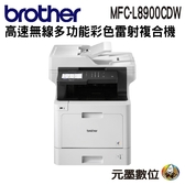 【限時促銷 ↘24990元】Brother MFC-L8900CDW 高效多功能彩色雷射複合機