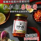 扒扒飯 雙椒醬/泰椒醬 260g 兩款可選 泰式檸檬 超級開胃【YES 美妝】NPRO