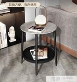 北歐極簡巖板邊幾現代簡約小型客廳沙發邊櫃角幾輕奢小圓桌茶几 夏日新品 YTL