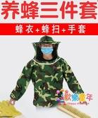 防蜂服 防蜂衣全套透氣 防蜜蜂衣養蜂服養蜂手套蜂掃蜜蜂刷三件套 1色