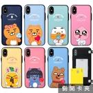 KAKAO FRIENDS 冰淇淋 手機殼│側開卡夾│iPhone 7 8 Plus SE X XS MAX XR 11 12 MINI PRO│z9033