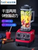 花熊榨汁機家用水果小型打果蔬料多 理豆漿破壁攪拌炸汁果汁機(橙子 )