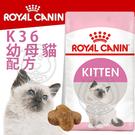 此商品48小時內快速出貨》FHN 法國新皇家飼料《幼母貓K36》10kg