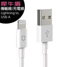 犀牛盾 Lightning to USB-A 傳輸線/充電線 (2公尺)