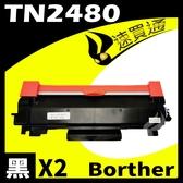 【速買通】超值2件組 Brother TN-2480/TN2480 相容碳粉匣