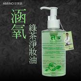 AMIINO涵氧綠茶淨妝油(即期品)X4瓶