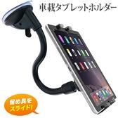 asus華碩zenpad c PRIUS Galaxy Tab S2 8.0 s3 10.1 J 7.0 9.7安卓機吸盤座固定架吸盤支架子吸盤車架安卓機