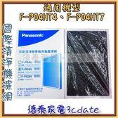 Panasonic國際空氣清靜機濾網【F-P04H】 適用F-P04HT4、F-P04HT7【德泰電器】