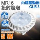【有燈氏】LED MR16 5W 投射燈...