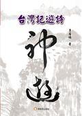 (二手書)台灣記遊詩