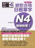 (二手書)增訂版 新制對應 絕對合格!日檢單字N4(25K+1MP3)