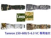 *兆華國際* LENSCOAT Tamron 150-600/5-6.3 VC 專用炮衣 含稅價