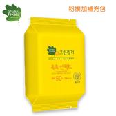韓國綠手指 Green Finger幼兒滋潤防曬乳氣墊粉撲造型(補充包) 16g