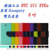 King*Shop~Goospery HTC U11 EYEs 手機支架翻蓋皮套6吋保護軟膠外殼
