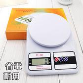 省電型 電子秤 SF-400 (烘焙 廚房秤 公克盎司 料理秤 液晶秤)