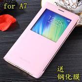 三星A7手機殼SM-A7009智能皮套Galaxy A7保護套SMA7000防摔外殼薄 桃園百貨