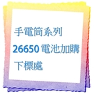柚柚的店【27021】 此賣場為手電筒26650電池加購區
