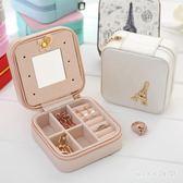 韓版創意首飾盒珠寶飾品盒整理盒手飾品耳環飾品收納盒皮質首飾包 js15147『miss洛羽』