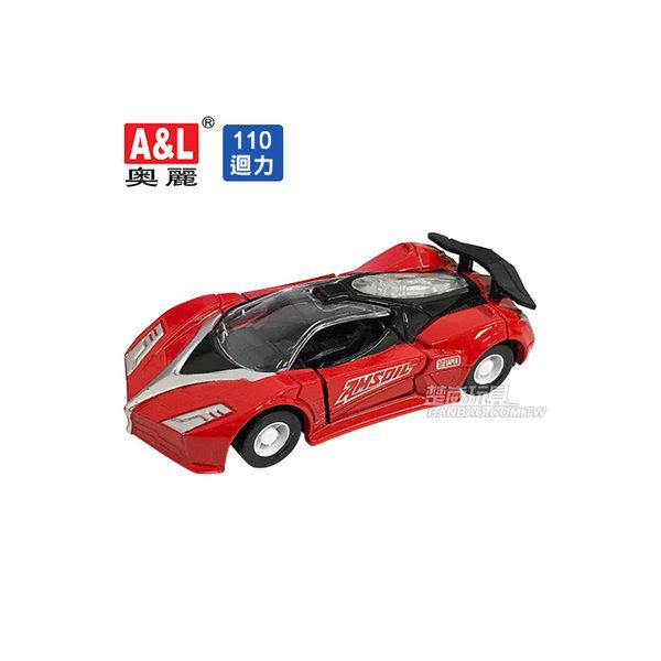 A&L奧麗迷你合金車 NO.110 超級跑車 迴力車 超跑 賽車 模型車(1:64)【楚崴玩具】