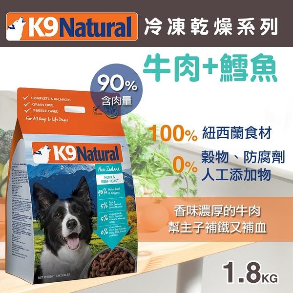 【毛麻吉寵物舖】紐西蘭 K9 Natural 冷凍乾燥狗狗鮮肉生食餐 90% 牛肉+鱈魚 1.8KG 狗主食/飼料