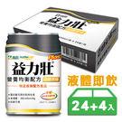 【益富】益力壯PLUS 營養均衡配方 液體原味 250mlx(24+4入)