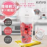 免運【KINYO】USB充插兩用多功能調理機/果汁機(JRU-6690)