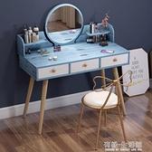 梳妝台現代簡約臥室小戶型收納櫃一體北歐化妝台網紅化妝桌子AQ 有緣生活館
