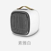 取暖器 小型迷你家用節能電暖熱風臥室速熱辦公室桌面 【快速出貨】
