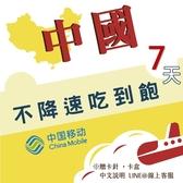 純中國網路卡|中國移動7天不降速吃到飽網路卡 中國網路卡/中國移動電信/中國最強網卡